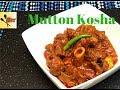 Mutton Kosha | Kosha Mangsho Bengali Style | Holi Special (Re-Upload)