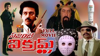 AGENT VIKRAM 007 | TELUGU MOVIE | KAMAL HASSAN | AMBIKA | DIMPLE KAPADIA | TELUGU MOVIE ZONE