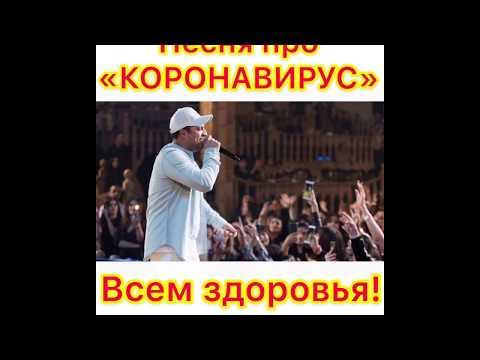 АРТУР САРКИСЯН - «КОРОНАВИРУС» 2020