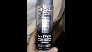 Пример использования грунта-праймера Hi-Gear HG5742
