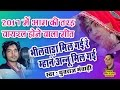 राजस्थानी Dj मस्ती सांग 2017 !! भीलवाड़ा मिल गई रे म्हाने अन्नू मिल गई !! Marwadi Dhamaka Mp3