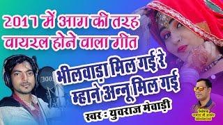 राजस्थानी Dj मस्ती सांग 2017 !! भीलवाड़ा मिल गई रे म्हाने अन्नू मिल गई !! Marwadi Dhamaka
