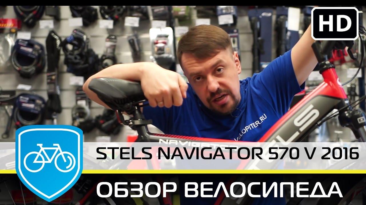 Обзор велосипеда Stels Navigator 380 - YouTube