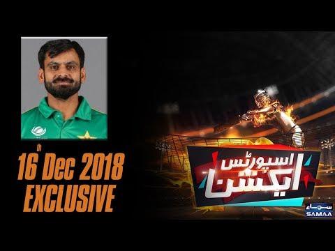 Mohammad Hafeez Exclusive   Sports Action With Shoaib Jatt   Samaa TV   Dec 16,2018