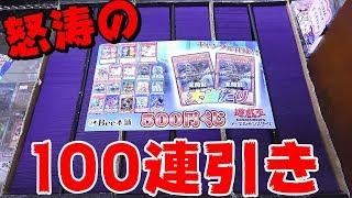 【遊戯王】総数3000パック!?夢の一攫千金狙って鬼の100連引きでありえない事態に!!!!!