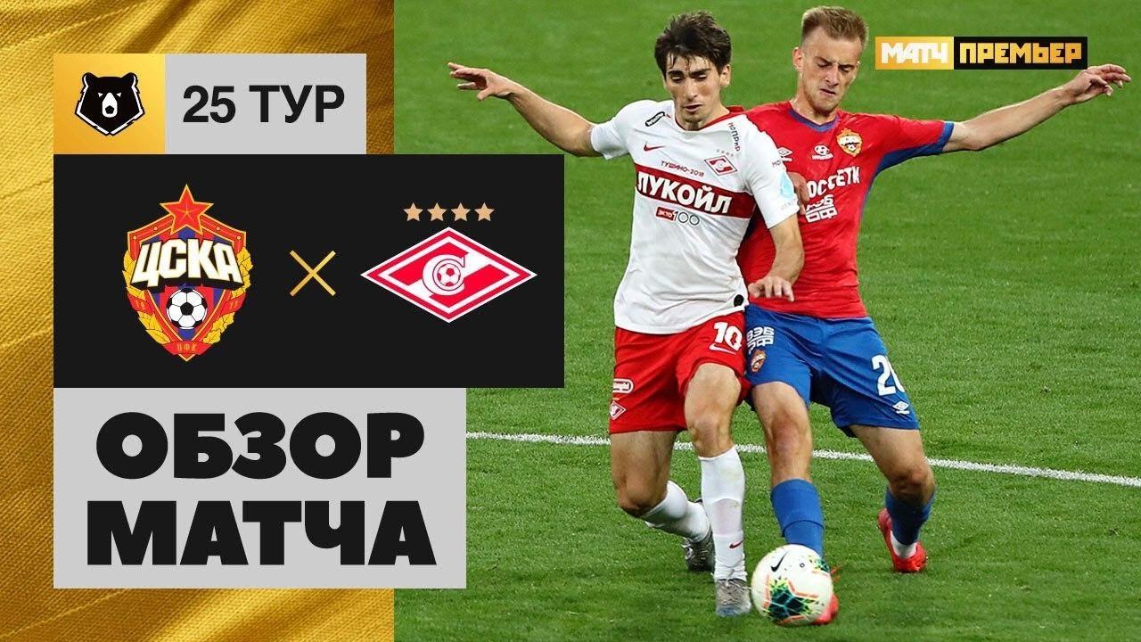 ЦСКА  2-0  Спартак видео