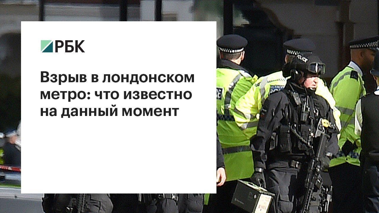 Главное о теракте в Лондоне 15 сентября