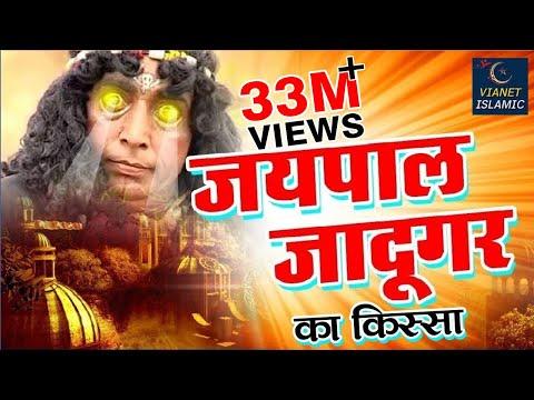 Karishma E Garib Nawaz | Jadugar Jaipal Aur Garib Nawaz | Kissa | Vianet Islamic