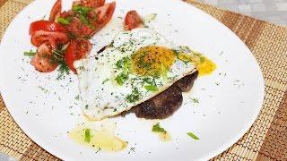 Бифштекс. Как приготовить настоящий рубленный бифштекс с яйцом.