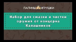 """Набор для смазки и чистки оружия от концерна """"Калашников"""". Обзор"""
