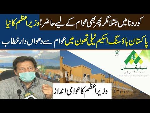 PM Imran Khan talks to the Nation in Pakistan Housing Telethon | Speech today