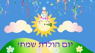יום הולדת שמח! - ברכה ליום הולדת - שהשמש תמיד תחייך  עלייך