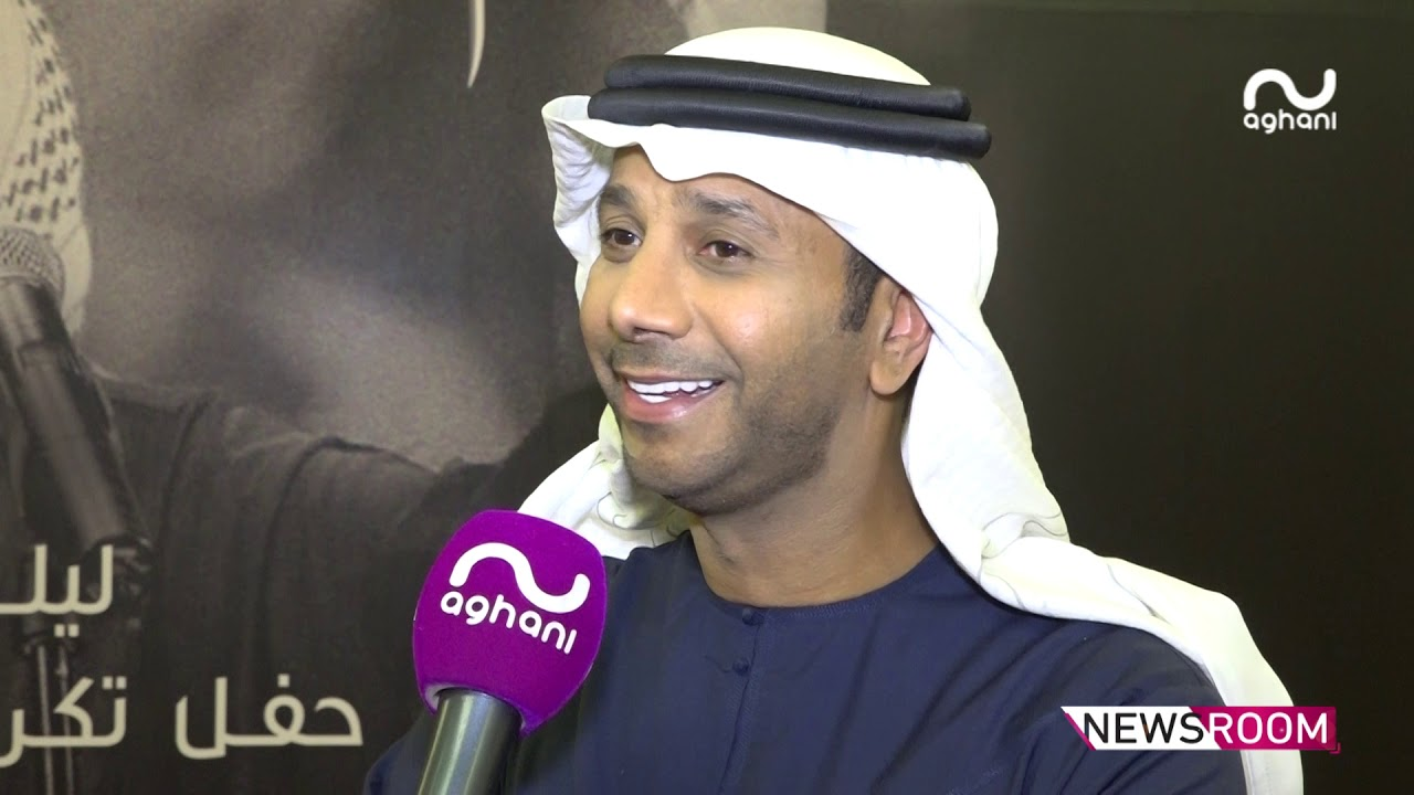 أبو بكر سالم يعود الى المسرح بصوت ألمع نجوم الخليج.. والسعوديّة تكرمه بحفل ملوكي فخم!