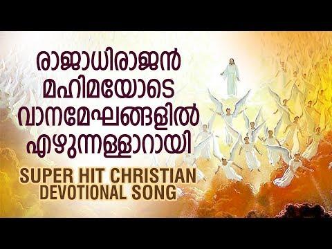 Rajadhi Rajan | Sehion | Superhit Devotional Song