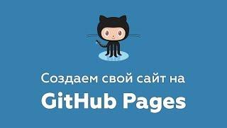 Создаем свой сайт на Github Pages (бесплатный хостинг гитхаб)