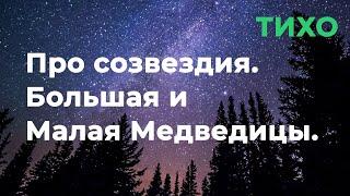 Про созвездия. Большая и Малая Медведицы. | Шепот | АСМР/ASMR для сна и релаксации