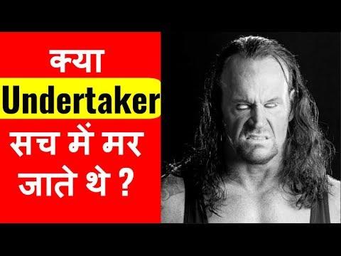क्या The Undertaker सच में मर जाते थे? WWE The Undertaker Secrets In Hindi Is the undertaker deadman