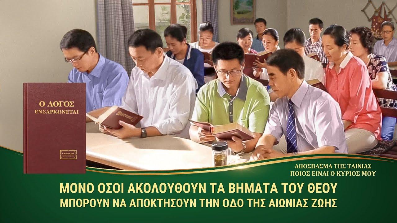 Ποιος είναι ο Κύριός Μου. κλιπ χριστιανικών ταινιών – (5) Μόνο όσοι ακολουθούν τα βήματα του Θεού μπορούν να αποκτήσουν την οδό της αιώνιας ζωής