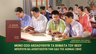 Μόνο όσοι ακολουθούν τα βήματα του Θεού μπορούν να αποκτήσουν την οδό της αιώνιας ζωής
