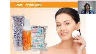 Основные этапы ухода за кожей лица Запись вебинара от 29 07 2020