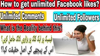 Reality! Behind Facebook Auto Liker,Auto followers ||You Must know