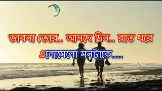 Parbona Aami Chharte Toke Karaoke Sample