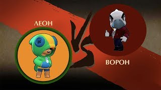 Shadow Fight 2 - Леон vs Ворон - Битва Brawl Stars!