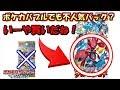 売れ残りの不人気パック「チャンピオンロード」はオススメ!【ポケモンカード】