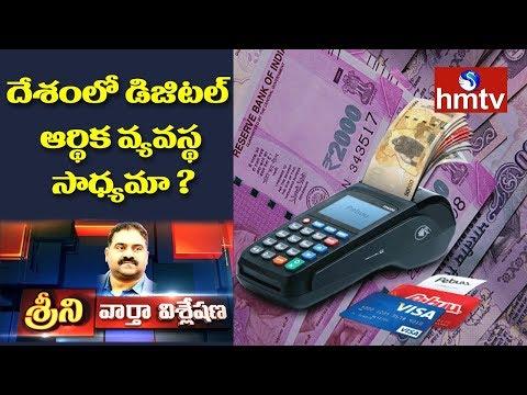 Is Digital Economy Possible In India? | News Analysis With Srini | Telugu News | Hmtv