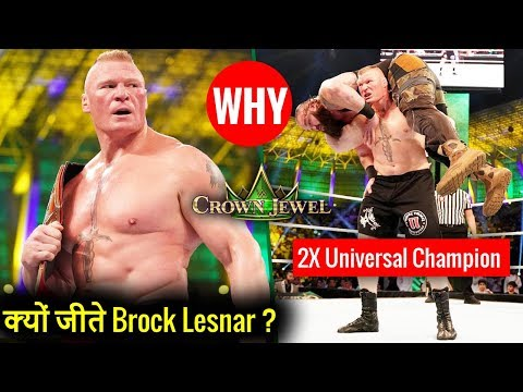 Why Brock Lesnar WON Universal Title at Crown Jewel ? WWE Crown Jewel 2018 Highlights Results