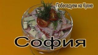 Салат София  Очень вкусный салат из простых ингиридиентов
