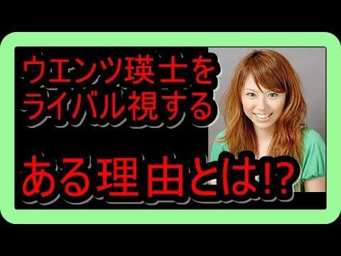若槻千夏がウエンツ瑛士をライバル視した「ある意外な理由」とは!?