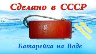 Батарейка на воде. Батарея  МАЯЧОК-1. #The battery on the water