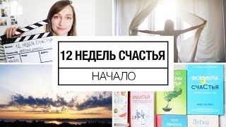 12 недель счастья | Начало