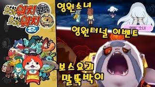요괴워치2 원조 본가 신정보 & 공략 - 영원터널 이벤트 영원소녀와 보스요괴 말뚝박이 [부스팅TV] (3DS / Yo-kai Watch 2)