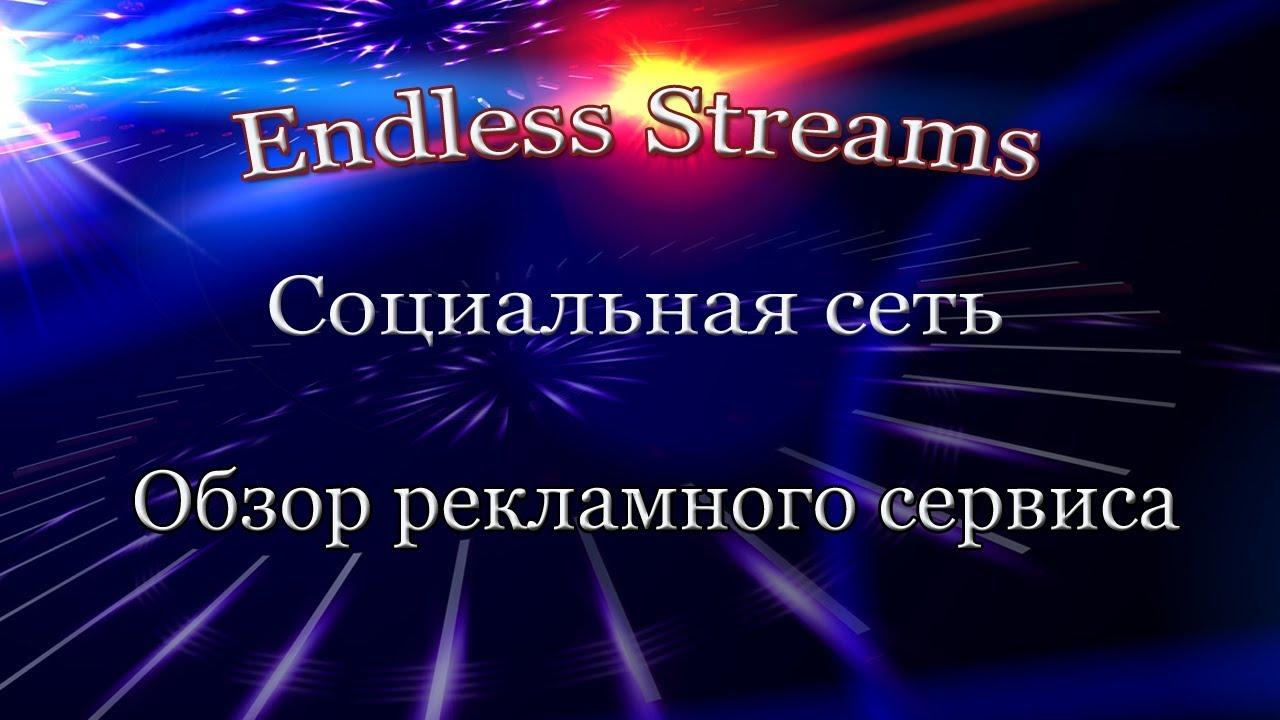 Endless Streams - Cоциальная сеть. Обзор рекламного сервиса.