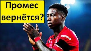 """Промес вернётся в """"Спартак""""? Он усилит команду?"""