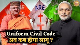 Sant Betra Ashoka ने बताया Uniform Civil Code की ओर Modi कब बढ़ाएंगे कदम