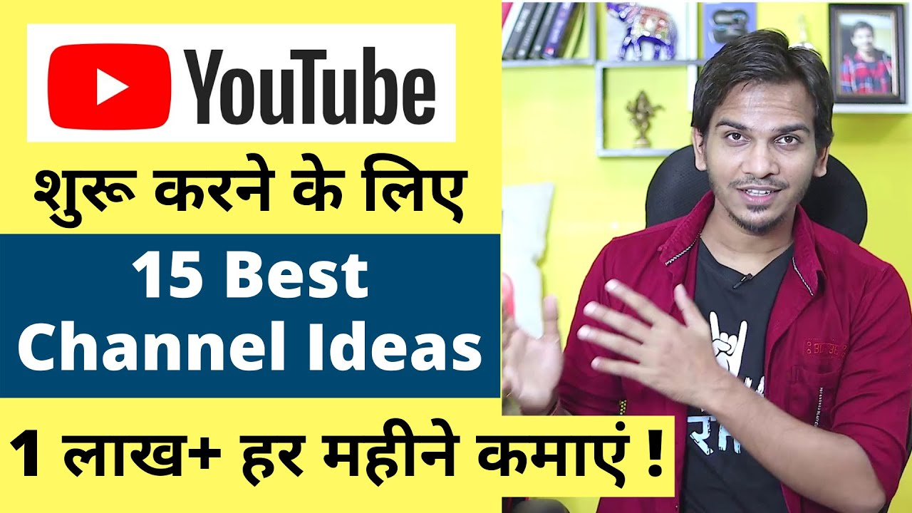 15 YouTube Channel Ideas For FAST GROWTH & MONEY in 2020-21 !