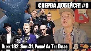 СПЕРВА ДОБЕЙСЯ! #9 Blink 182, Sum 41, Panic! At The Disco