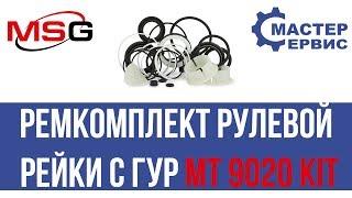 Ремкомплект рулевой рейки с ГУР MT 9020 KIT