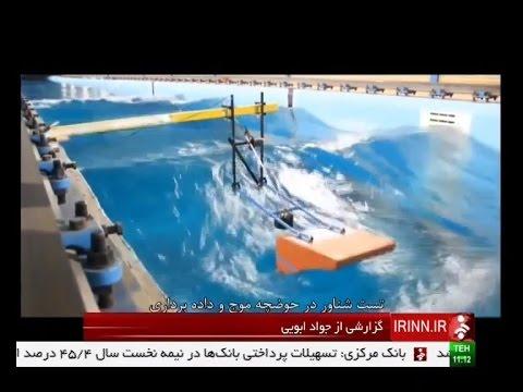Iran made Floating power electricity plant, Kish Island ساخت دستگاه توليد برق از موج دريا كيش ايران