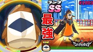 【新イベント】6/15(金)まで「「妖怪ウォッチ シャドウサイド」~怪奇...
