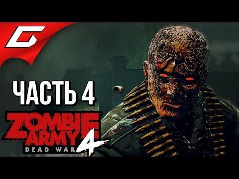 ZOMBIE ARMY 4: Dead War ➤ Прохождение #4 [Макс. Сложность] ➤ МЯСНЫЕ КАЗАРМЫ