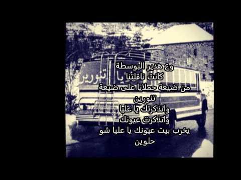 ع هدير البوسطة - فيروز ( كلمات )