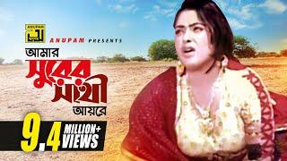 Amar Surer Sathi Ayre | আমার সুরের সাথী আয়রে | HD | Omor Sani & Lima | Premgeet | Anupam