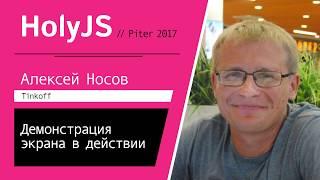 Алексей Носов — Демонстрация экрана в действии