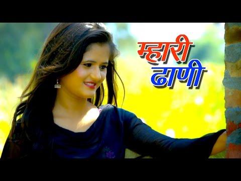 म्हारी ढाणी - Superhit Haryanvi Song 2016 - Anjali Raghav New Song - Mahari Dhaani
