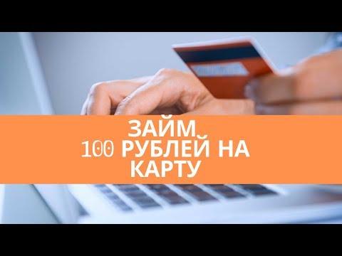 Займ 100 рублей на карту срочно