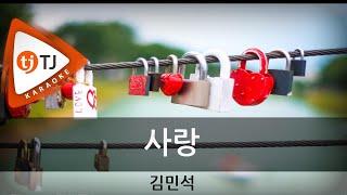 [TJ노래방] 사랑 - 김민석 / TJ Karaoke